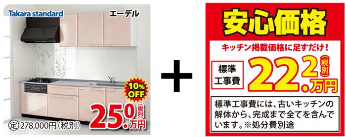 キッチン参考価格例
