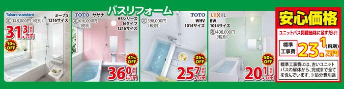 浴室リフォーム価格