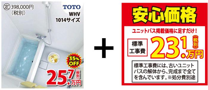 浴室参考価格例