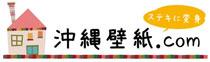 沖縄壁紙ドットコム